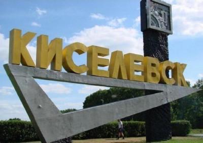 шлюхи город киселевск